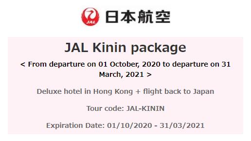 UPDATE NEWS !! JAL KININ PACKAGE (01 OCT 20~31 MAR 21)