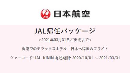 JAL KININ PACKAGE  帰任パッケージ 最新情報