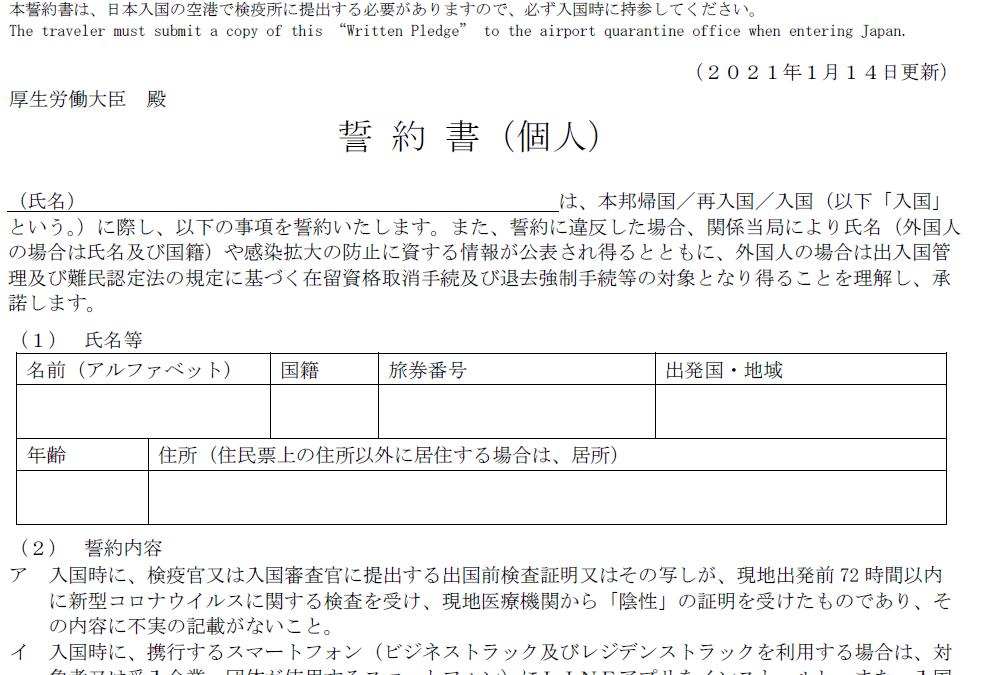日本入国の規制強化