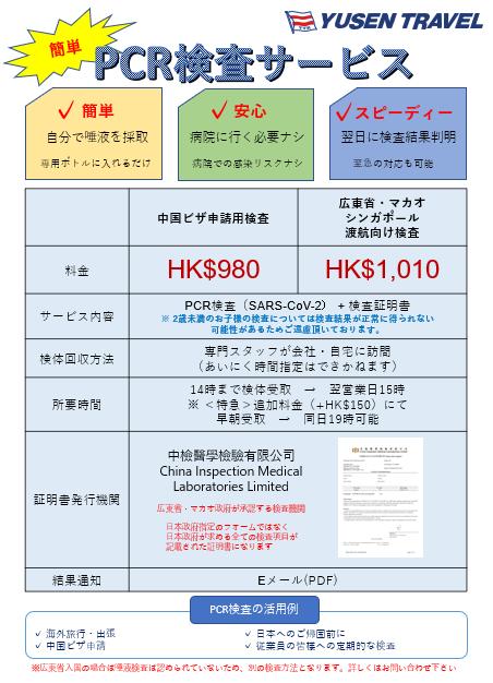 シンガポール行きのPCR検査、サポート致します!