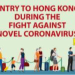 2021年8月9日以降の香港入境・検疫規定